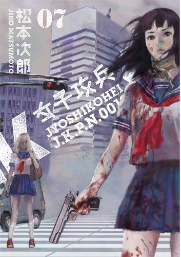 女子攻兵 (1-7巻 全巻) 漫画