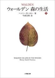 森の生活 2 冊セット最新刊まで 漫画