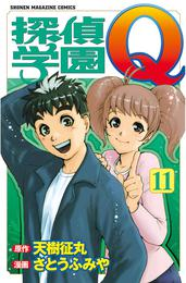 探偵学園Q(11) 漫画