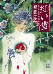 紅い雪 真・霊感探偵倶楽部(9) 漫画
