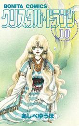 クリスタル☆ドラゴン(10) 漫画