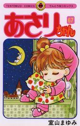 あさりちゃん(67) 漫画
