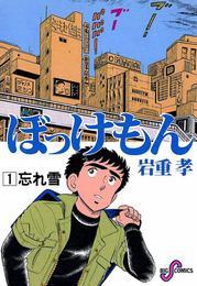 ぼっけもん(1) 漫画