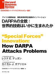 DARPAの全貌:世界的技術はいかに生まれたか 漫画