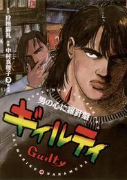 ギィルティ(3)神話眼 漫画