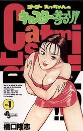 キャスター参るゾ!(1) 漫画