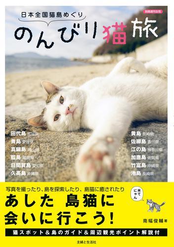 日本全国猫島めぐり のんびり猫旅 漫画