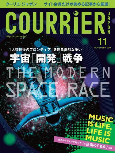 COURRiER Japon (クーリエジャポン)[電子書籍パッケージ版] 2016年 11月号 漫画