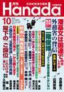 月刊Hanada2016年10月号 漫画