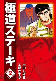 極道ステーキDX(2巻分収録)(2) 漫画