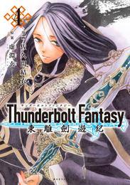 Thunderbolt Fantasy 東離劍遊紀(4) 漫画