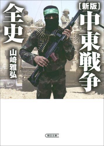 [新版]中東戦争全史 漫画