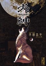 犬神 [文庫版] (1-7巻 全巻) 漫画