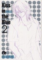 Kiss in the Blue [文庫版] (1-2巻 全巻) 漫画