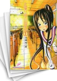 【中古】となりの山田さん (1-5巻 全巻) 漫画