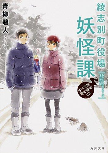 【ライトノベル】綾志別町役場妖怪課 漫画