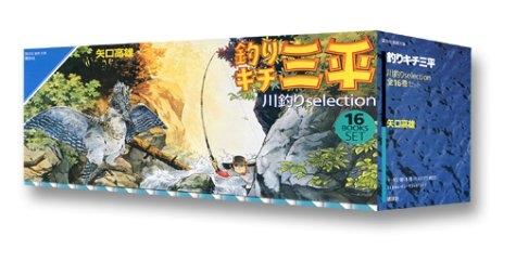 釣りキチ三平 川釣りセレクション [文庫版] [BOX入り] 漫画