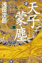 天子蒙塵 2 冊セット最新刊まで 漫画