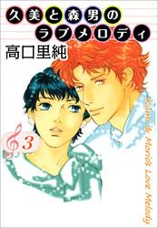 久美と森男のラブメロディ 3 冊セット全巻 漫画