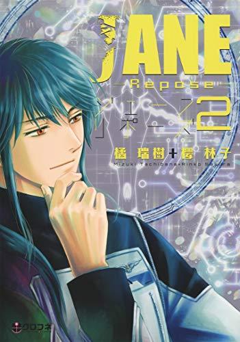 JANE -Repose- (1巻 全巻)
