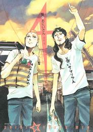聖☆おにいさん(4) 漫画