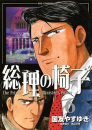 総理の椅子(6) 漫画