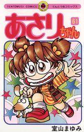 あさりちゃん(61) 漫画