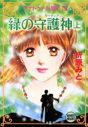 アナトゥール星伝(18) 緑の守護神(上) 漫画