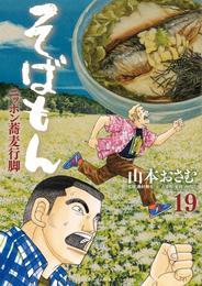 そばもんニッポン蕎麦行脚(19) 漫画