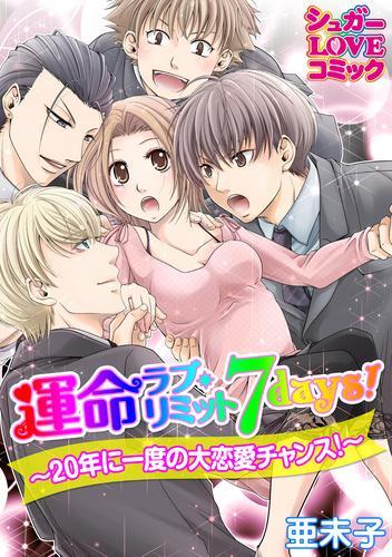 運命ラブ・リミット7days!~20年に一度の大恋愛チャンス!~ 漫画