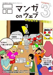 マンガ on ウェブ第3号 漫画