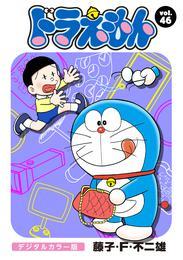 ドラえもん デジタルカラー版(46) 漫画