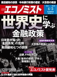 週刊エコノミスト (シュウカンエコノミスト) 2016年04月05日号 漫画