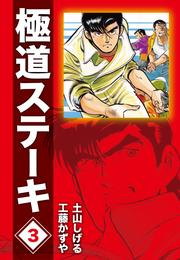 極道ステーキDX(2巻分収録)(3) 漫画