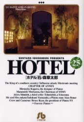 HOTEL ホテル [文庫版] (1-25巻 全巻) 漫画
