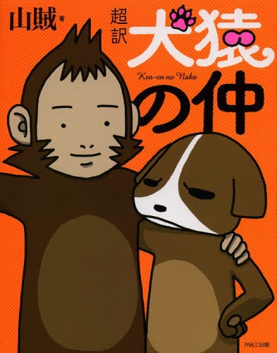 超訳 犬猿の仲 漫画