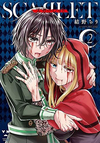 スカーレット(1巻 最新刊)