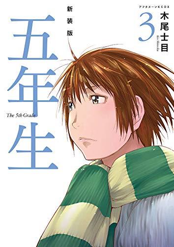 新装版 五年生(1-2巻 最新刊)