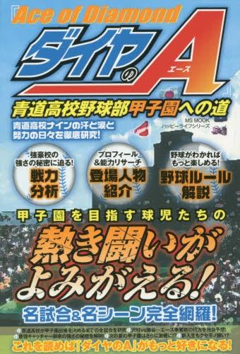 『ダイヤのA』青道高校野球部 甲子園への道 漫画