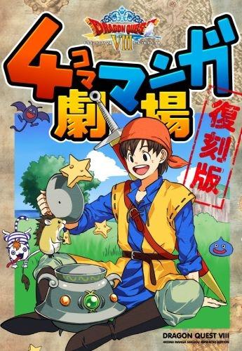 ドラゴンクエスト8 4コママンガ劇場 復刻版 漫画