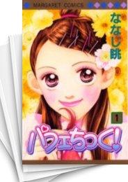 【中古】パフェちっく! (1-22巻) 漫画