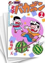 【中古】復刻版 天才バカボン (1-16巻) 漫画