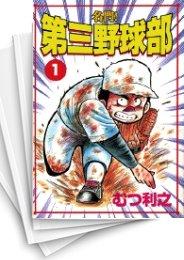 【中古】名門!第三野球部 [KCスペシャル版] (1-16巻) 漫画