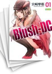 【中古】/Blush-DC -秘蜜- (1-6巻) 漫画