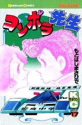 コンポラ先生 17 冊セット全巻 漫画