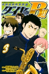 ダイヤのB!! 青道高校吹奏楽部 3 冊セット最新刊まで 漫画