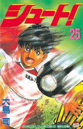 シュート!(25) 漫画