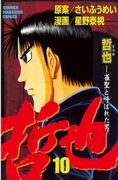 哲也~雀聖と呼ばれた男~(10) 漫画