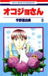 オコジョさん 6巻 漫画
