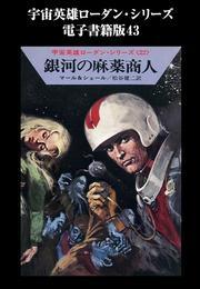 宇宙英雄ローダン・シリーズ 電子書籍版43  銀河の麻薬商人 漫画